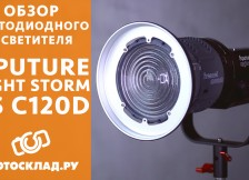 Видеообзор Aputure Light Storm LS C120D