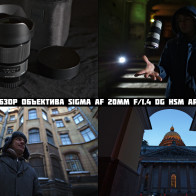Обзор объектива Sigma 20mm f/1.4 DG HSM Art