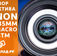 Видеообзор Canon EF-S 35mm F2.8 Macro IS STM